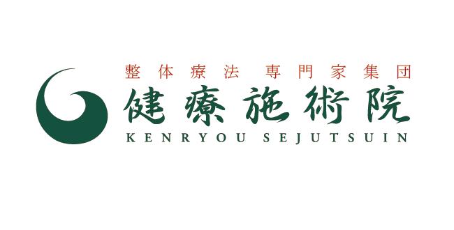 健療施術院-神奈川県藤沢市の整体療法専門家グループのロゴデザイン