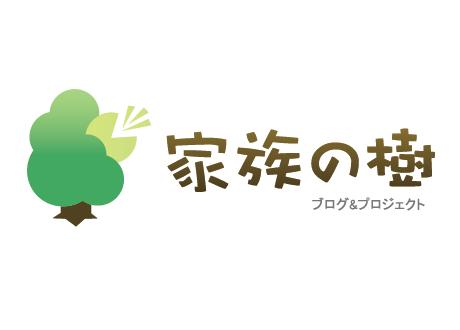 家族の樹のロゴマーク作成2