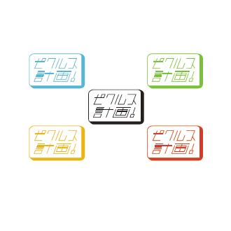 ピクルス・プラン-PICKLES PLAN-秋田県横手市雄物川町にある自家栽培の野菜をピクルスに変え、販売し、ボランティア団体に寄付を続けるプロジェクトのロゴマーク作成