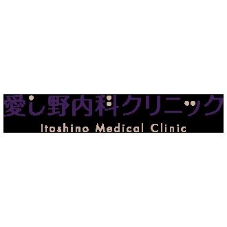愛し野内科クリニック-ITOSHINO MEDICAL CLINIC-北海道北見市端野町にある、最新の医学知識を持ち合わせた医師が患者にあわせたオーダーメイドの医療を提供する内科クリニックのロゴマーク作成2