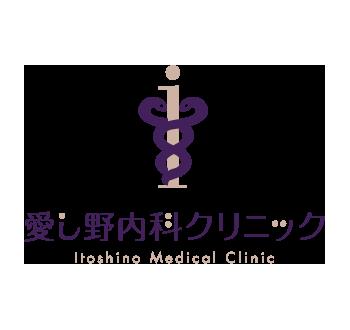愛し野内科クリニック-ITOSHINO MEDICAL CLINIC-北海道北見市端野町にある、最新の医学知識を持ち合わせた医師が患者にあわせたオーダーメイドの医療を提供する内科クリニックのロゴマーク作成3