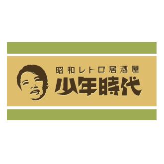 SHONENJIDAI-北海道札幌市中央区にある昭和レトロ居酒屋のロゴマーク作成