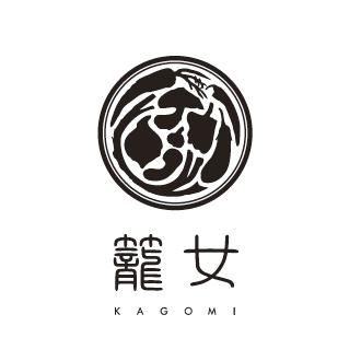 恵比寿 有機野菜と鉄板焼 籠女 KAGOMI