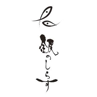 銀のしらす-神奈川県藤沢市の生しらすを使った飲食店のロゴデザイン