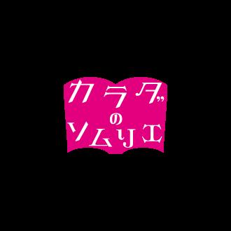 カラダのソムリエ-大阪福島にある聖天薬局の新ブランドのロゴマーク作成