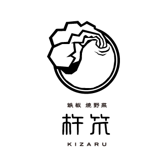杵笊-KIZARU-東京恵港区の鉄板焼野菜のロゴマーク作成