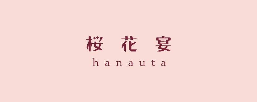 花桜宴-神戸にあるバーのロゴマーク作成