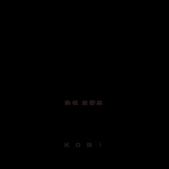 鼓火-KOBI-東京千代田区の鉄板焼野菜のロゴマーク作成