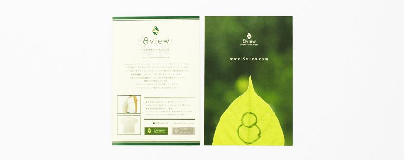 EIGHT VIEW-神奈川にあるカジュアルアパレルの企画会社のロゴマーク作成