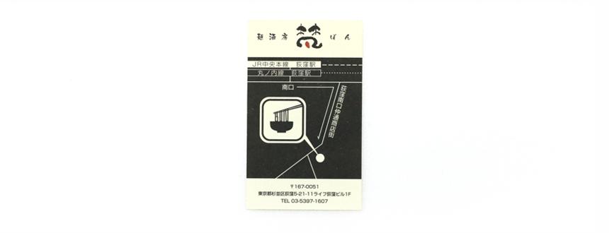 麺酒房・梵-神奈川県荻窪にあるラーメン屋のロゴマーク作成