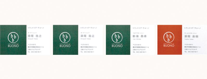 ボーノ-BUONO-神奈川県横浜市青葉区にあるイタリアン(パスタ、ピザ、赤ワイン、白ワイン)のお店のロゴマーク作成
