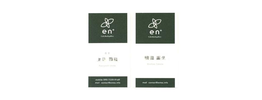 神戸三宮の高架下にあるカフェバー&ギャラリー エンタスENTASのシンボルマーク作成