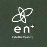 神戸三宮の高架下にあるカフェバー&ギャラリー エンタスENTASのロゴマーク作成