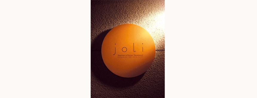 JOLI-香川県にある顔そり・エステのお店のロゴマーク制作
