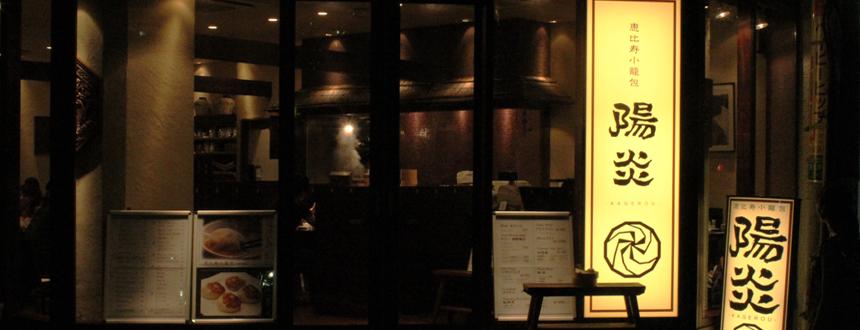 陽炎-KAGEROU-東京都渋谷区恵比寿にある恵比寿小龍包を使った飲食店のロゴマーク作成