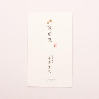 金の豆-神奈川県藤沢市の豆菓子販売の会社のロゴデザイン