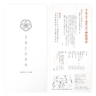 SaCURA-東京都目黒区にある焼き鳥屋のロゴマーク作成4