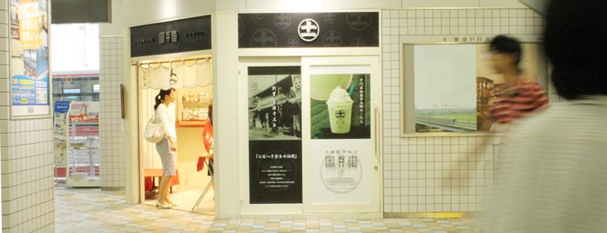 宗兵衛-神奈川にある本格緑茶茶房のお店のロゴマーク作成
