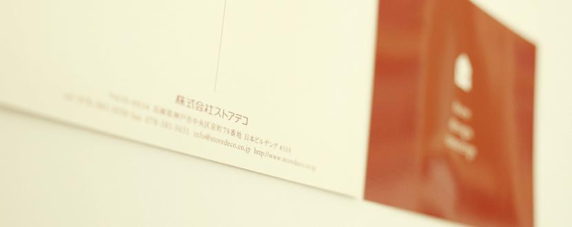 STOREDECO-神戸にある大阪・神戸・京都・滋賀での店舗デザイン・店舗の独立・開業のお手伝い・商空間におけるショップデザインを提供する会社のロゴ作成