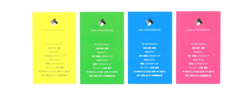 SWIRL COMMUNICATIONS-兵庫県神戸市にあるWebマーケティングとモバイルマーケティングの会社のロゴ作成