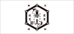 裏具 デザイン会社グッドマンによる裏具プロジェクト。京都宮川町にある、手紙やお茶時に役立つオリジナル文具を扱うお店です。東京松屋銀座でちょくちょく催事もされています。